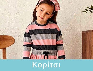 Παιδικά Ρούχα για Κορίτσι - Γκούφη τζούνιορ