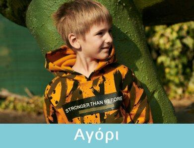 Παιδικά Ρούχα για Αγόρι - Γκούφη τζούνιορ